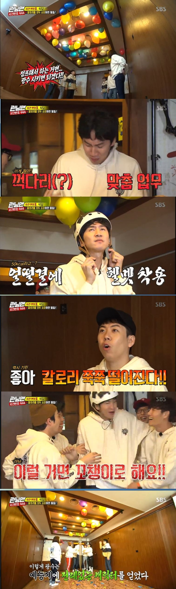 <p>Lee Kwang-soo with an unprecedented art Character got.</p><p>24 days afternoon broadcast SBS TV Running Manin the number 444, this meant that of the incident centered on the members of escape the room game that came out.</p><p>Supporting the call to death the criminal in order to catch the window and escape from members towards where the food was. Thats where the octopus and the duck was placed members of the center and the food they ate.</p><p>Dining on the porch are 169 calories written that the lock is set and members in each room for calories minus the exercise began. The first room from 60 calories to lose a member, they are second in the room on the ceiling, stuck to the balloon and Lee Kwang-soo was called.</p><p>Lee Kwang-soo is a member of their own to compliment the user wearing a helmet alone in the ceiling balloon 50 to pop challenge. But after Kim Jong Kook and HaHa seek the help of a balloon to pop was Lee Kwang-soo, if youre just skewers. writea few days complained. But the members are unprecedented for the Character was obtained,said Lee Kwang-soo envy to laugh, I found myself.</p><p>After Lee Kwang-soo is to their advantage to lay on ceiling balloon 50 both burst.</p>