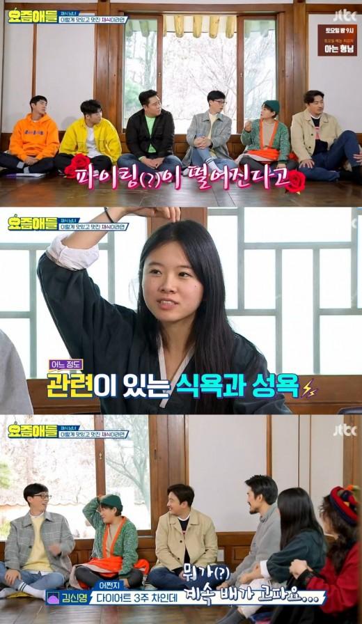 """'요즘 애들' 김신영, 채식과 성욕의 상관관계 """"다이어트 중인데 어쩐지.."""""""
