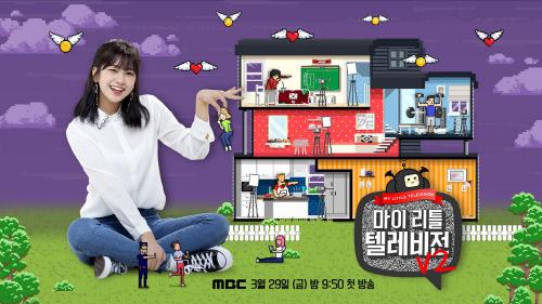 MBC '마이 리틀 텔레비전 V2' 공식 포스터. 사진 | MBC 제공