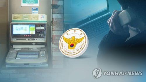 보이스피싱(CG) [연합뉴스TV 제공]