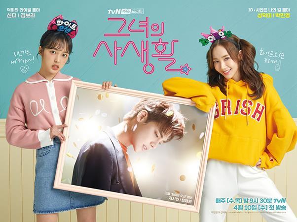 '그녀의 사생활' 박민영-정제원 라이벌 포스터가 공개됐다. tvN 제공
