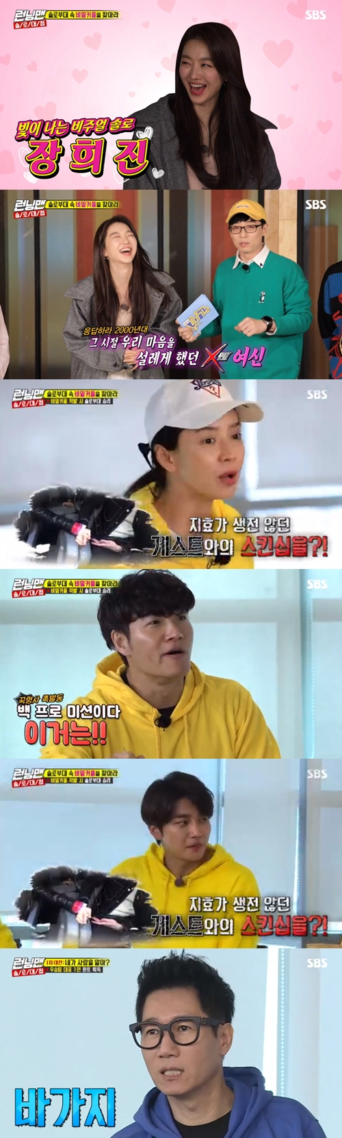 <p>Running Man in the picture The Secret couples earn hints, Song Ji-hyo with members of doubt received.</p><p>31 broadcast the SBS arts program Running Manin the photo, Jae-young Kim, Cosmic Girl or as a guest appeared.</p><p>This day is a solo bag as the picture emerged. To this Yoo Jae Suk and one to X-Man after the firstand half is. Do you see us with this X-ManKim Jong the people and the love line has been revealed. And Zhang Ye is nowadays, people X-Man.said shy.</p><p>Recording Electric Guest, they advance the mission. One of the missions of the Member 3 of the check was, or glasses with a face and Song Ji-hyo JI Suk Jin as a sign of accept. Jae-young Kim role of audio staff as to the mission performed. Members direct the microphone that fills Jae-young Kim, she didnt know her. Chapter we With role the mission was successful.</p><p>The members of a spoon through a drawing of three people a guest with the team selection. The number 1 team members Yoo Jae Suk and JI Suk Jin, Yang and more as well. Number 2 is one and So Min, Lee Kwang-Soo. Kim Jong Kook with a team this Old Song Ji-hyo is the future, coupleand your off.</p><p>The photo, Yoo Jae Suk team and among Jae-young Kim appeared. Ago min is him in the car tried to but. Jae-young Kim declined. Before a small half a day or havent seen me; I was one of the small people, thumbthis eagerly,he answered laughing.</p><p>The team divided behind the solo bag belongs to The Secret couplefind the mission it was given. Kim Jong Kook, Song Ji-hyo, Jae-young Kim this as a team was tied. Go Song Ji-hyo is Jae-young Kims hand, Kim Jong Kook, Song Ji-hyo and Jae-young Kim, was suspected. Song Ji-hyo is The Secret couples and if you are caught,he elucidated.</p><p>Song Ji-hyos name in the members are two people toward doubt all failed, and Song Ji-hyo we couple if it is not the end brother me jealous,she said to Kim Jong Kook embarrassing.</p><p>Zhang Ye is a gem of a horse not to panic and request the club to accept. This was Yoo Jae Suk is the long US with a lot of Shameless was,he said. Zhang Ye is the My beauty program, I like the guest came, and how hard it was Yoo Jae Suk sunbaenim of mind now you know,he answered, Yoo Jae Suk is already latehe said to laughter, I found myself.</p><p>Song Ji-hyo is sustained by members of the centre received. He is Jae-young Kim to a penalty into the water they dont sprinkle you on the floor sprinkled, and the members are Song Ji-hyos acting in this felt.</p><p> Three teams from the campus team through the mission, the tug team member is fired. Especially, the photo is a frog problem in the team of the mistake in your answer and to lead the team.</p><p>Meanwhile, Running Manevery Sunday at 5 PM broadcast.</p><p> Photo l SBS broadcast screen</p><p>Photo l SBS broadcast screen</p>