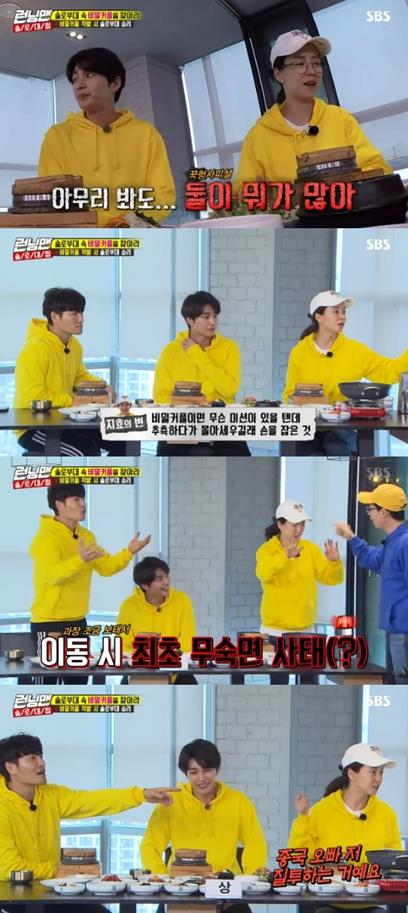 <p>Running Man Kim Jong-kook is the Song Ji-hyo, Jae-young Kim the solo squad secret couple and doubt.</p><p>31 days broadcast SBS good Sunday - Running Manon the solo stage nested race were drawn.</p><p>This day solo squad secret couplefind the mission it was given. Kim Jong-kook, Song Ji-hyo, Jae-young Kim this as a team was tied. Go Song Ji-hyo is Jae-young Kims hand, Kim Jong-kook - Song Ji-hyo and Jae-young Kim, was suspected. Song Ji-hyo, secret couple and driving if you are caught,he elucidated.</p><p>Kim Jong-kook is a re-swim the same style into a pretend way to make your style. Our mission receive condition good, Chuck,and Song Ji-hyo is sick to pretend, Jae-young Kim this slurred Chuck said. Two-handed is more.......... This is in the Song Ji-hyo is Kim Jong-kook is this driving is then going.</p><p>Song Ji-hyos name in the members are two people toward doubt all failed, and Song Ji-hyo we couple if it is not the end Brother Me Jealous one,she said to Kim Jong-kook, embarrassed.</p><p>Meanwhile, Running Manevery Sunday at 5 PM broadcast.</p>