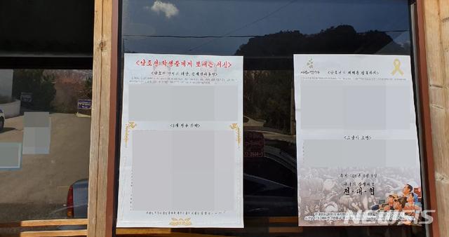 【목포=뉴시스】류형근 기자 = 전남경찰청은 31일 전남지역 대학가에 북한 김정은 국무위원장이 보낸 것처럼 작성된 대자보가 잇따라 발견돼 수사를 벌이고 있다고 밝혔다. 2019.03.31. (사진=독자제공) photo@newsis.com