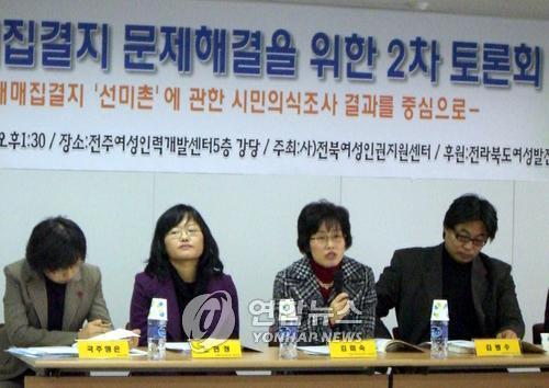 성매매 집결지 해결 토론회 [연합뉴스 자료사진]