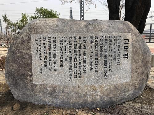 '구상 시인 탄생 100주년' 대구 경부선 고모역에 시비 제막[씨오디 토토|야구배트맨]
