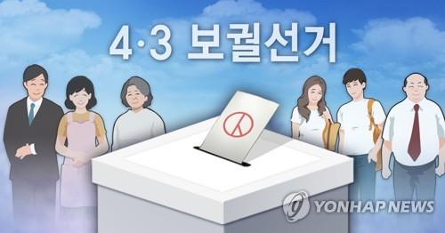 '미니 보선' 4·3 보궐선거..PK 민심 선택 주목[해시태그 토토|켄트 토토]