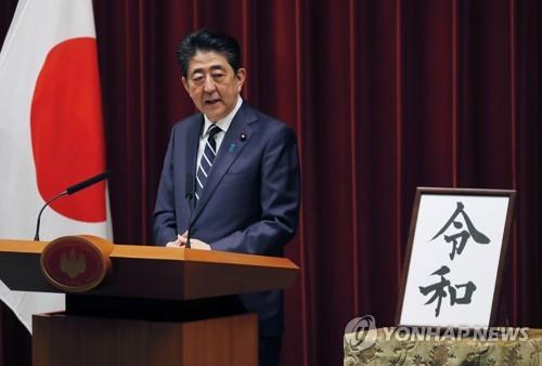 일본 고전 인용 연호에 긍정 여론..아베 지지율 상승 반전[라스베가스호텔카지노|안필드 토토]
