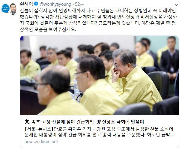 사진=원혜영 더불어민주당 의원 트위터