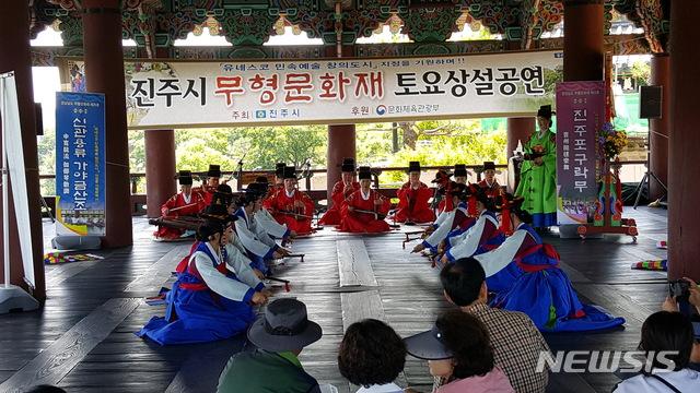 【진주=뉴시스】정경규 기자 = 경남 진주시 무형문화재 토요상설공연.