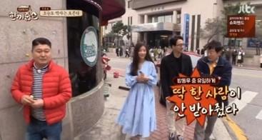 (사진=JTBC '한끼줍쇼' 캡처)