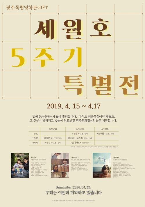 세월호 5주기 특별전 포스터. 광주독립영화관 제공