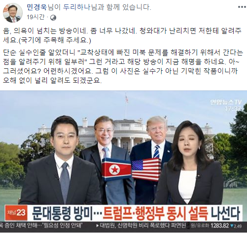 출처=민경욱 페이스북