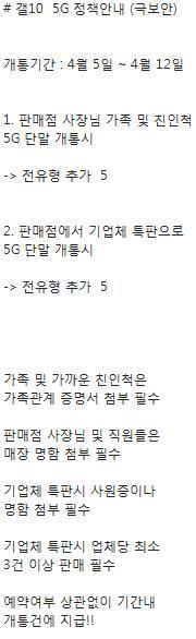 KT 판매점주 친인척 5G 전환 지원 추정 문건 [판매점주 수신 문자 메시지 캡처]