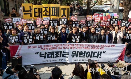 낙태죄에 대한 위헌판결이 난 11일 서울 헌법재판소 앞에서 낙태죄 위헌을 촉구했던 여성단체 관계자들이 판결 소식을 들은 뒤 환호하고 있다./강진형 기자aymsdream@