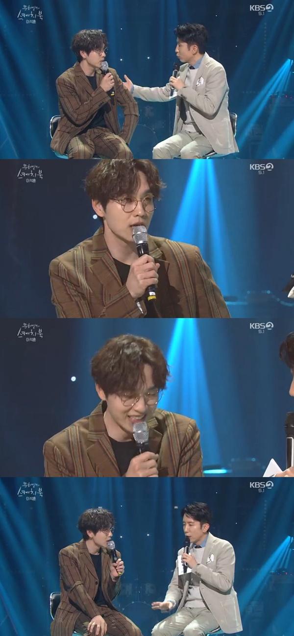 이석훈 / 사진=KBS2 유희열의 스케치북