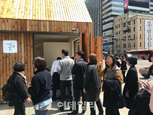 16일 낮 12시 서울 종로구 광화문 세월호 기억공간을 찾은 시민 20여명이 전시관에 입장하기 위해 줄을 서고 있다(사진=김보겸 기자)
