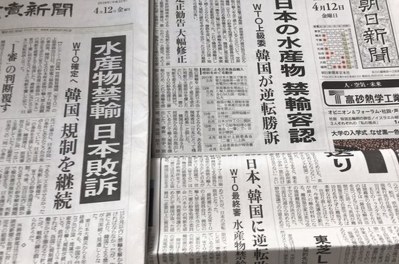 일본이 한국 정부의 후쿠시마 주변산 수산물 수입금지 조치와 관련한 세계무역기구(WTO) 분쟁에서 역전패를 당했다는 소식을 1면에서 전한 지난 12일자 일본 주요 신문들. [연합뉴스]