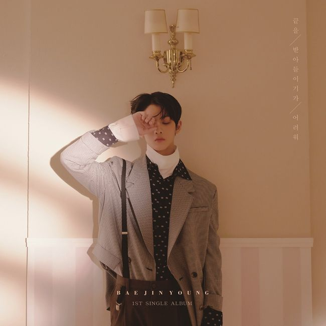 <p> Bae Jin Young, this the first single album through exclusive vocal skills is of course Music less capacity to expand.</p><p>17, C9 Entertainment, according to Bae Jin Young is his 1st solo single album 'the end to accept the difficult' Music work on the direct participation and more with heart & soul.</p><p>This album is Bae Jin Young this Wanna One activity since the first solo albums teaser image is revealed and the release date getting back to the first album, for the atmosphere is getting hotter.</p><p>Bae Jin Young for the past 4 days the first solo activities News as a whole, and abroad the attention of fans and earned. This recent music video shoot is finished and the album name 'end to accept the more difficult'till the public and expectations for further amplification.</p><p>Especially the album with the same name of the title song 'End to accept difficult'Bae Jin Young this debut since the first time participated in writing the lyrics for eye-catching. The usual 'fan hopefully'formula as he is a fan towards them and sweet comments as for the bar, this time through the tune some emotional as calm like it was not noted.</p><p>Or Bae Jin Young is only in his own voice the entire song is filled and during that time did not contain a different emotional attraction for and by solo vocalist of the aspects of history exposed to view.</p><p>Meanwhile, coming 26, 6 p.m. various music sites through sale that Bae Jin Youngs 1st solo single album 'the end to accept the difficult'17, from 3 p.m. various offline music sites through the pre-booking sales have begun.</p><p>More coming on the 27th, the 28th at the Seoul Kyung Hee University Peace Hall of the first in Asia Love Without Love (Live at Summer Vacation/08 Tour Seoul 'IM YOUNG'held, and the sole Love Without Love (Live at Summer Vacation/08 colorful to.</p><p> C9</p>