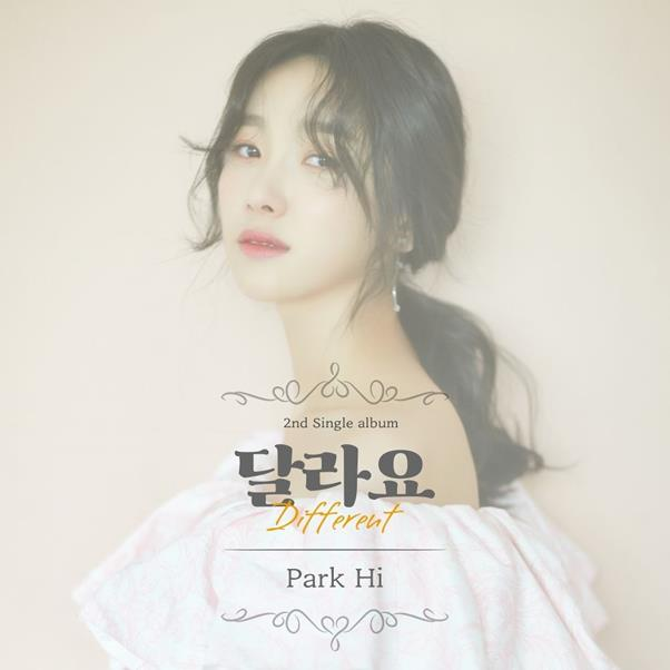 박하이가 트로트 가수로서 새로운 도전에 나선다. '달라요' 앨범 재킷 커버
