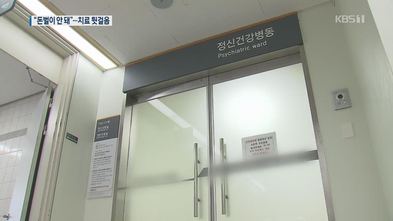 정신병동 7년 새 15% 축소..치료 여건 '뒷걸음'[불리온? 토토 태양? 토토]