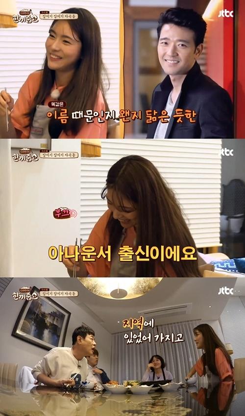 `한끼줍쇼` 이경규와 강남이 KG그룹 곽재선 회장의 자택을 방문했다. 사진=JTBC `한끼줍쇼` 방송 캡처