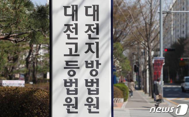 대전지방법원·고등법원. /사진=뉴스1