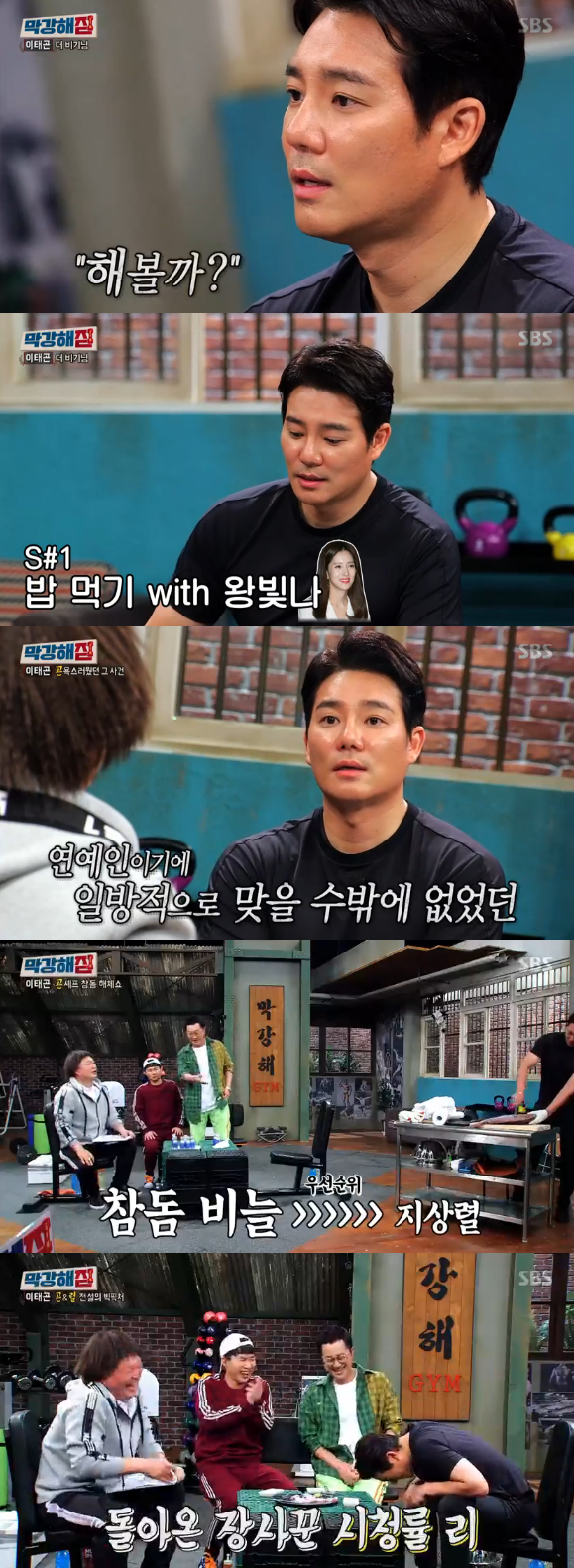 '가로채널' 이태곤이 말하는 #데뷔 광고 #폭행 피해 #낚시왕 (종합)[블랙홀 토토|사이트명 토토]