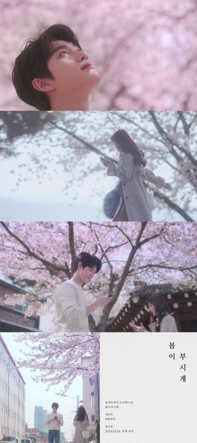 엔플라인 '봄이 부시게' MV 티저 공개 /사진=FNC엔터테인먼트 제공