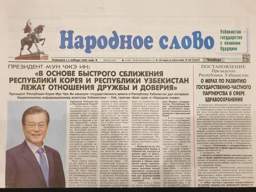 우즈베키스탄 일간지 '나로드노예 슬로바'에 실린 문재인 대통령 서면인터뷰