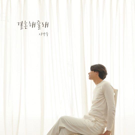 가수 이장우 '결혼해줄래' 재킷. / 제공=KIM DONG GEUN