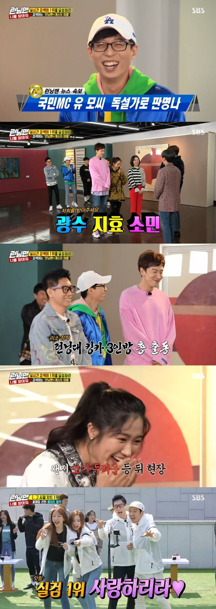 <p> Real-time search Race start.</p><p>21 broadcast of SBS Running Manin Gone Girl as a guest with a real-time Search 1 to achieve that you must Race to start.</p><p>Ahead of the real time Search Term 1 to achieve popular. The first seventeen Lenny, wins and full min, Song JI Hyo as a team.</p><p>The actress Kim Hye Yun and the same team to be Yoo Jae Suk, JI Suk Jin, Lee Kwang-Soo is supported.</p><p>Three people are Kim Hye Yun is a selection of in order to receive a push-up, sit-UPS, squats, and more stamina. But the analysis with dropouts and Yoo Jae Suk, Lee Kwang-Soo is Kim Hye Yun team.</p><p>The information name is Kim Jong Kook, sheep and more like the same team was EXID Hani and brush but to and the analysis with the same team.</p><p>Since, 4 team 1993 6 27. 1 for curve to equalize. The correct answer in order to fit in the drama scene perfectly depending.</p><p>EXID team quickly lovers in Paris famous vocal answer no transportfit. The next issue in EXID solution Wild Man scene between herperfect and in accordance with the correct answer got a chance to.</p>