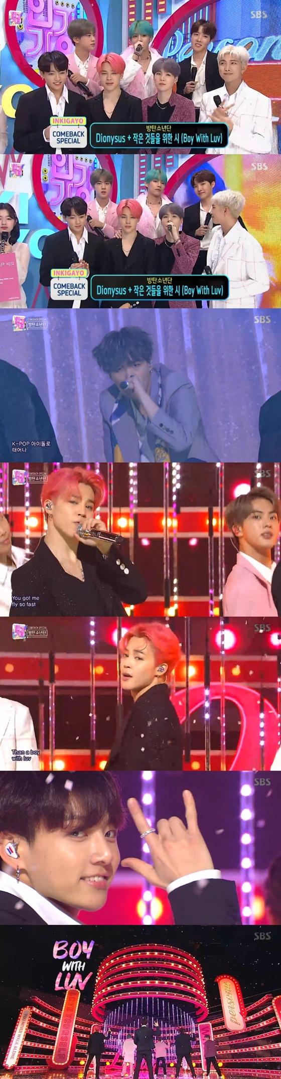 방탄소년단./사진=SBS '인기가요' 방송화면 캡처