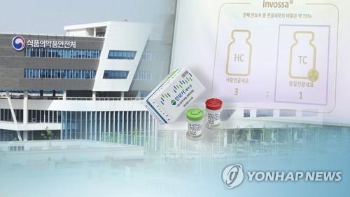 '인보사' 논란에 환자 불안…바이오산업 신뢰 '흔들 (CG) [연합뉴스TV 제공]