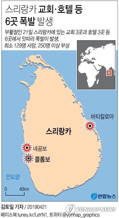 [그래픽] 부활절 스리랑카 교회·호텔 등 6곳 폭발