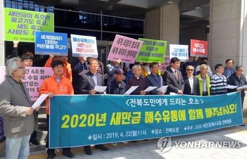 2020 새만금해수유통 전북행동 출범 [2020 새만금해수유통 전북행동 제공]