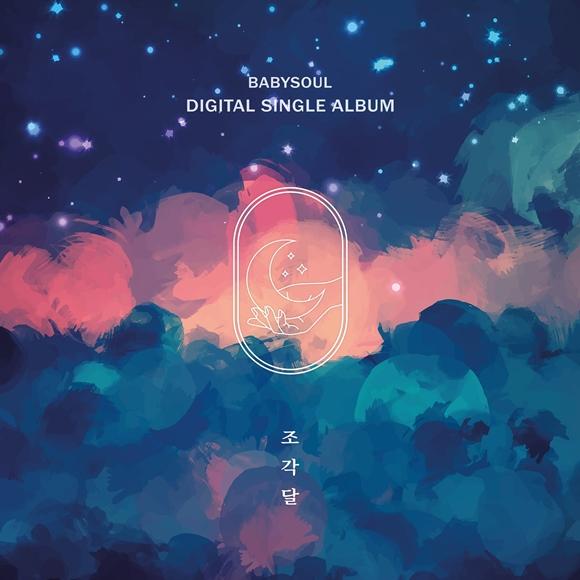 러블리즈 베이비소울, 23일(오늘) 싱글 조각달 발매
