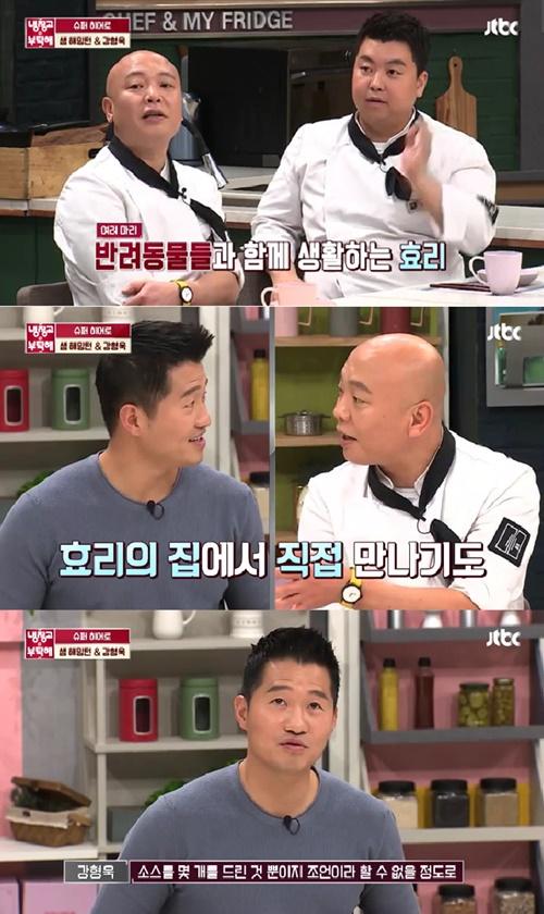 강형욱 이효리 이상순 사진=JTBC '냉장고를 부탁해' 캡처