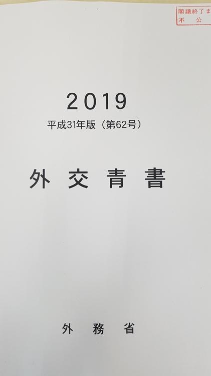 (도쿄=연합뉴스) 2019년판 일본 외교청서 표지
