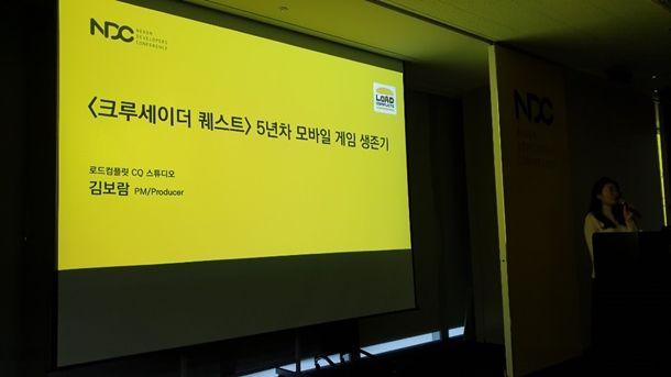 로드컴플릿 스튜디오의 개발 사업을 맡고 있는 김보람 PM.