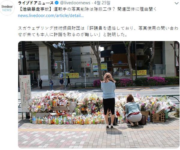 지난 19일 일본 도쿄에서 발생한 87세 운전자에 의한 교통 사망사고 현장에서 두 여성이 꽃을 남기며 모녀 희생자를 추모하고 있다. /사진=트위터