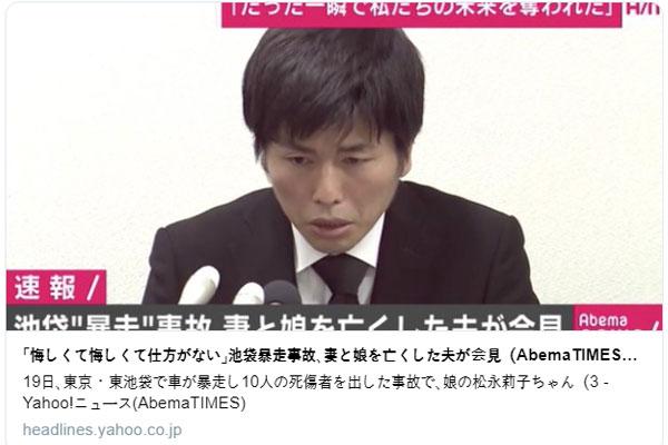 지난 19일 도쿄 이케부쿠로에서 발생한 교통사고로 아내와 딸을 잃은 남성이 24일 기자회견을 열어 고령운전자 문제 등에 대한 사회적 관심을 촉구했다.  /사진=트위터