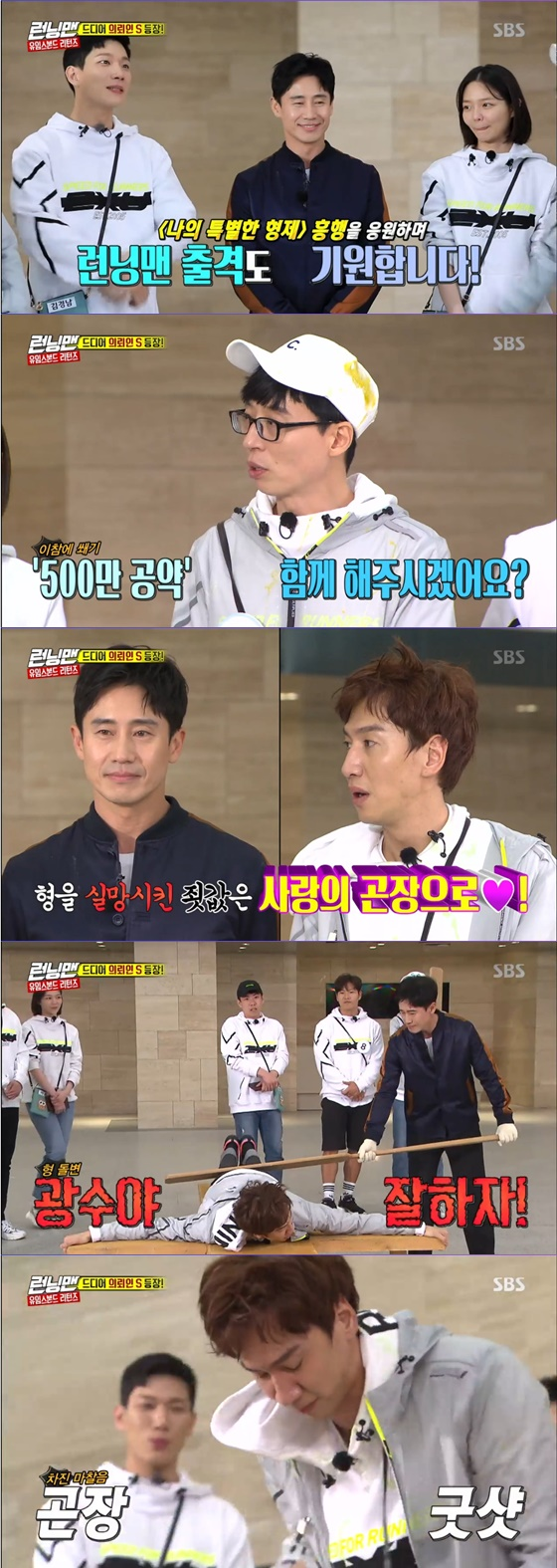 <p>Running Manactor Lee Kwang-Soo are members in front of Shin Ha-kyun in the cudgel hit.</p><p>28 days afternoon broadcast SBS art program Running ManLee Kwang-Soo is Shin Ha-kyun of the week received a Spy role.</p><p>If this options wins you the prize of 1 billion won to fail, you alone make the rules under the conditions given.</p><p>Secret Spy role and had a Spy the name tag on the water gun right also never dieis to say and noticing and actress Esom of a keen eye, as the identity is revealed.</p><p>Eventually The Mission success, failure in this light that the members in front of Shin Ha-kyun in the cudgel to fit the punishment received.</p><p>Shin Ha-kyun is a mineral water, well lets saywith this light in power car to cudgel her, and the cudgel in the world that suits all Esom and Kim Kyung-Nam are astonished.</p>