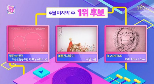 <p>The popular. 4, on the last week 1 for the candidates to the public.</p><p>28 broadcast of SBS music program 'popular song'on 4 November last week 1 for candidate 3 the team was unveiled. BTS of 'the little things for the city'and Bolbbalgan4 of me', spring', BLACKPINK 'Kill this love'is # 1 candidate name raised. For more Idol BTS and music students Bolbbalgan4, last week ranked No. 1 was BLACKPINK such a strong candidate among them whos # 1 to be watched.</p><p>The day 'popular'in BTS, and, Super Junior-D&E, Stephanie, Berry Berry, N. Flying, if and when this strong, cool, new, band, art, Dragon, wonder, adjust, Target, holiday, etc.</p><p>Photo| SBS broadcast screen capture</p>