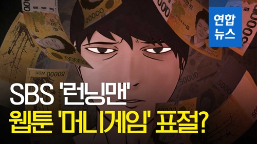 <p>(Seoul=) 29 as the day before the airwaves Running Man game Naver Web toon Wheres The Money, Noreen?Of copyright infringement was that controversial work.</p><p>Who they broadcast shortly after the Web toon Wheres The Money, Noreen?Is similar to that raised suspicion.</p><p>Web toon, drawn with a number of writers, too, setup and deployment is too similar to our embarrassment,a few days really a lot of time for a work of popular art program in the unauthorized use of the property.and expressed my regret.</p><p>For this, SBS the day before the Running Manis the writer of his Wheres The Money, Noreen?Refer to the variant hadshe admitted. For more information video.</p><p><Edit: Kim Hye></p><p><Video: SBS, Naver Web toon offer></p>