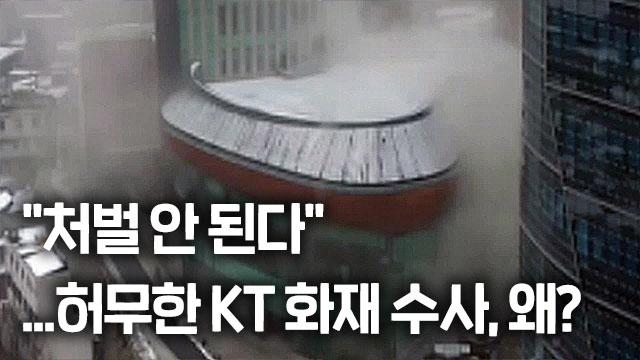 [취재후] '형사 입건 0명' 허무하게 끝난 KT 화재..처벌 왜 못하나?[배트맨|onc? 토토]