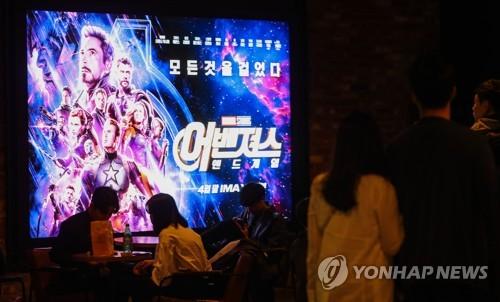 '어벤져스:엔드게임' 흥행 광풍 [연합뉴스 자료 사진]