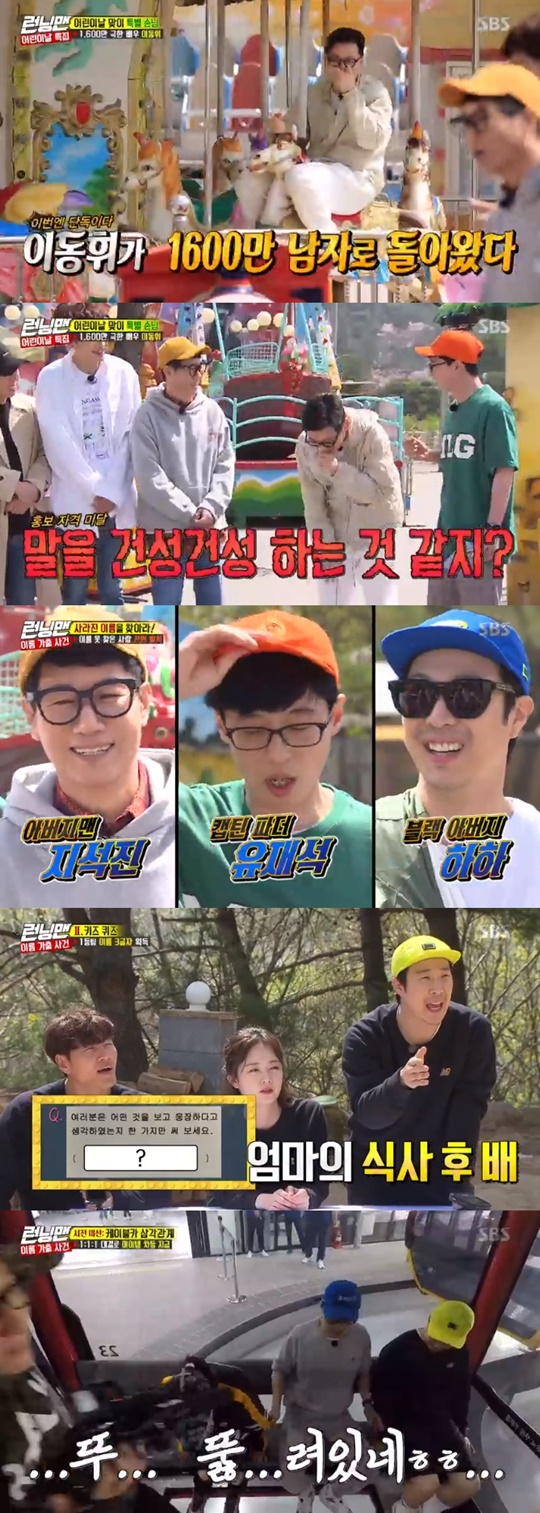 <p> Running Man, Kim Jong-kook, Min won the Championship and Yoo Jae-Suk, JI Suk Jin is the water baptism of the penalty received.</p><p>5 days broadcast SBS Running Manin the childrens day special, decorated in the name runaway incident Race unfolded.</p><p>This day, with the last 21 broadcast real-time Search Term 1 for Race results announced. Running test # 1 in success for the team Running Man Han Bo-reum team and the Running Man Kim Hye Yun was the teamand Running Man Han Bo-reum Team(Kim Jong-kook, sheep and more, Han Bo-reum)this 49 minute recording to the final winner.</p><p>Since the members of our riding game through the penalty box, Yoo Jae-Suk and Lee Kwang-Soo scary rides are the penalties.</p><p>Carousel ride appeared Yi Dong-hwi is the attraction to the show to laugh. Yoo Jae-Suk is how long before the extreme job done together did so single-handedly come to knowand half is exposed. This Yi Dong-hwi, glory.</p><p>Yi Dong-hwi is opening with the film Children ofintroduced. Yoo Jae-Suk is the tone because it is said to dry conditions, which seems to be,he said to laughter, I found myself. Lee Kwang-Soo, if you dont want dont,he said to around.</p><p>Name runaway incident Race is a dad now Suk Jin, Yoo Jae-Suk, one of the three teams divided into team members the name of the first found if it is to win. JI-Seok and Lee Gwang Soo and Song JI Hyo team, to and Min and Kim Jong-kook team, Yoo Jae-Suk and Yi Dong-hwi, and Yang more as well as a team, handing in earnest to start the game.</p><p>The first mission, older gamessecond mission key quizin each Lee Kwang-Soo, Song JI Hyo and active unfolded. This in the analysis, the team song, the, light, can, effect, this, true letter is found, and Lee Kwang-Soo and Song JI Hyo to find the name.</p><p>The last missions difficulties bike the game in the analysis with Team One to team with Yoo Jae-Suk team attack by foraging bracelet to me. Yoo Jae-Suk masterif you find the stones with all the names found, the analys
