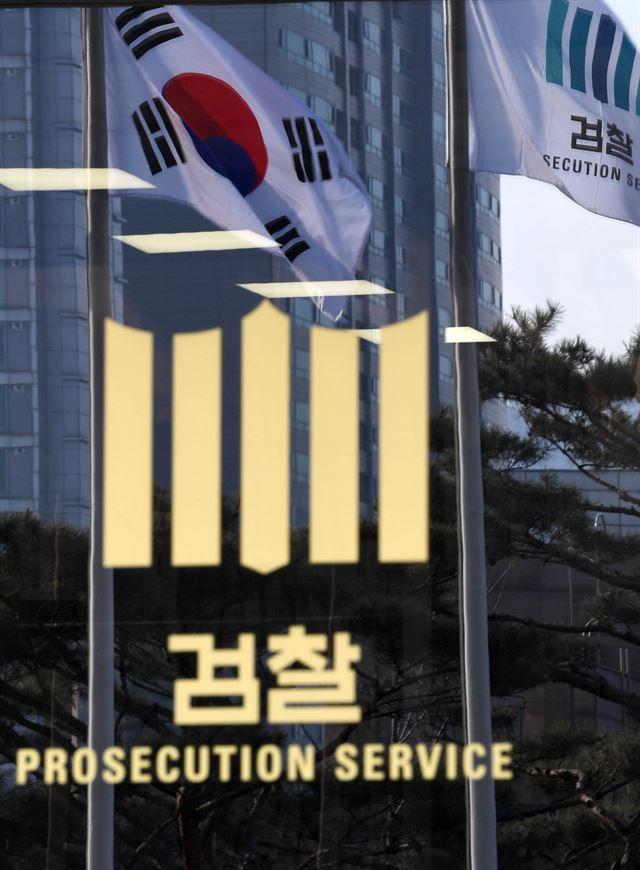 서울중앙지방검찰청사. 한국일보 자료사진