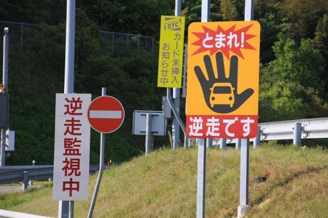 고령 운전자의 역주행 등 교통사고가 크게 증가하면서 고속도로나 주요 간선도로에 역주행을 경고하는 표지판도 늘고 있다. 도쿄 인근 도로에 세워진 역주행 경고 표지판.출처 니혼게이자이신문
